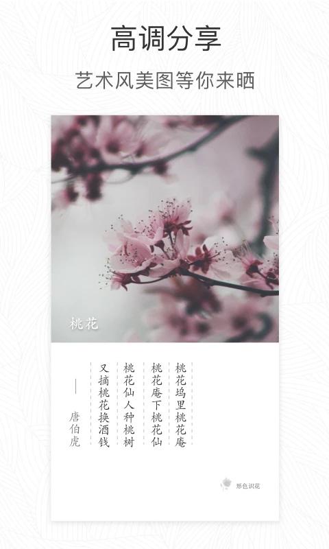 【资源分享】形色(搜索神器)-爱小助