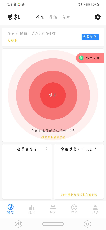 【分享】远离手机 3.9.9-爱小助