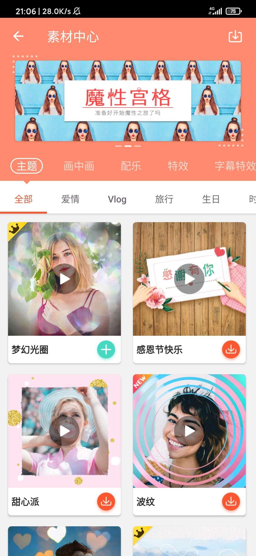 [资源分享]乐秀视频剪辑8.8.0cn-爱小助