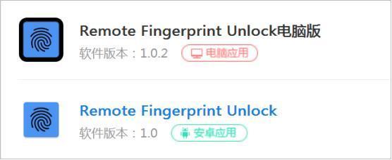 【分享】手机指纹解锁电脑[滑稽]