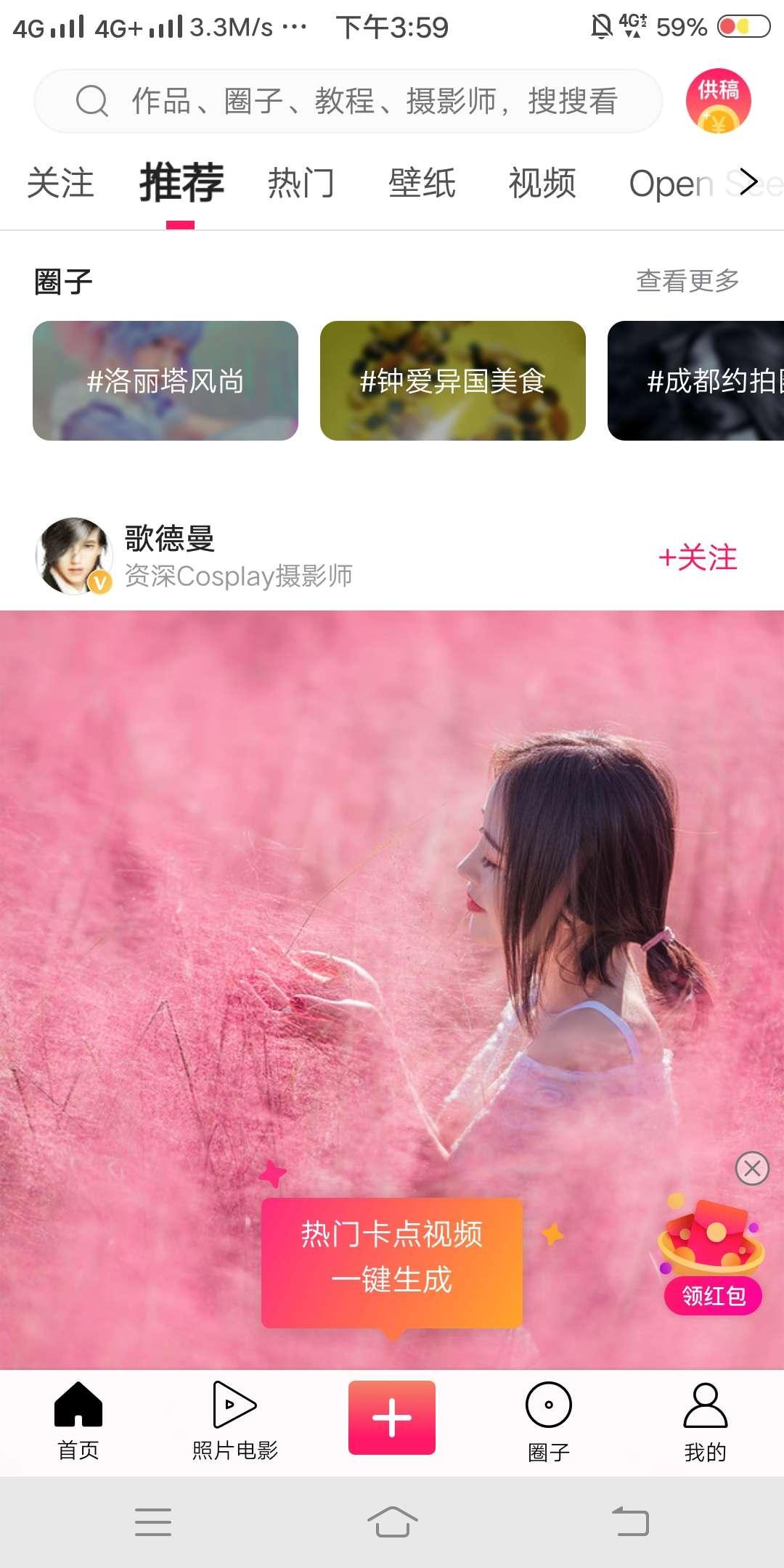 【分享】图虫-爱小助