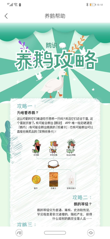 【分享】鹅说 2.1.1-爱小助