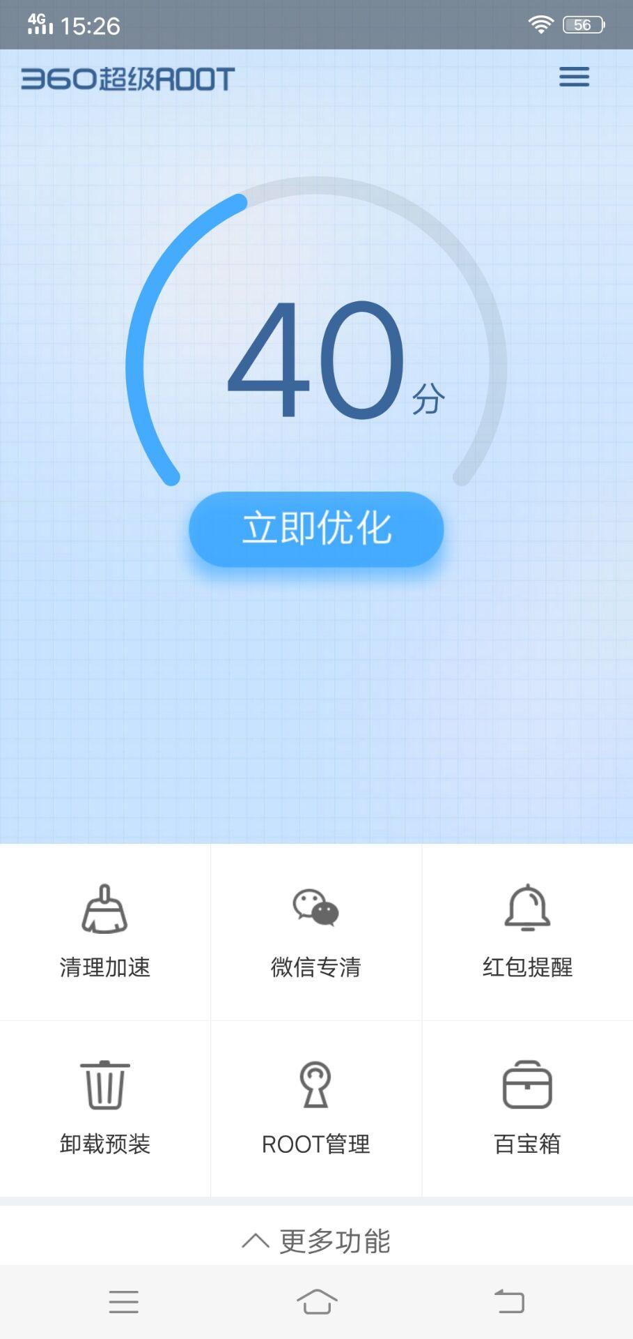 【资源分享】360超级root-爱小助