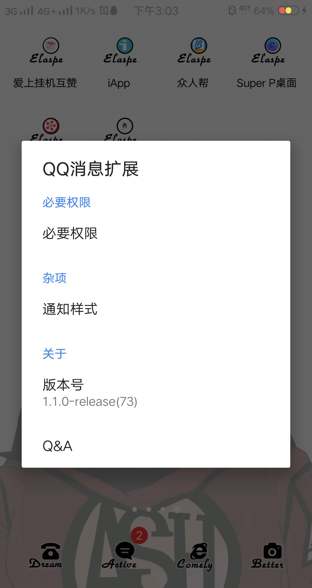 【分享】qq通知增强1. 1.0 分组设置提示-爱小助