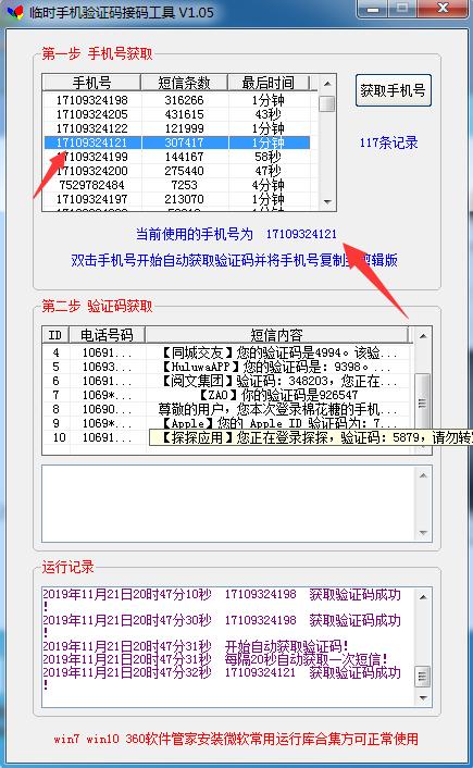 【分享】最新免费手机验证码接码工具 撸活动必备 注册软件-爱小助