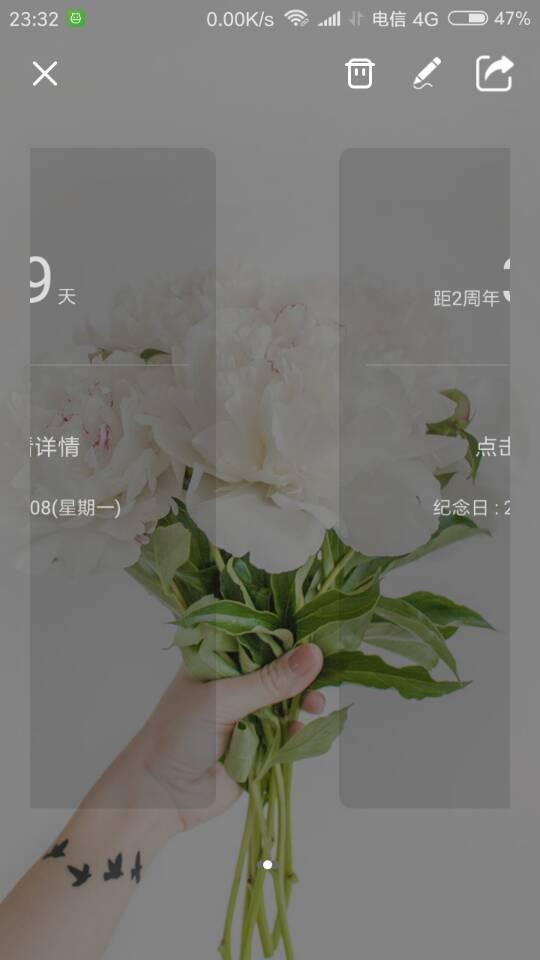 【轻尘分享】倒数纪念日-爱小助