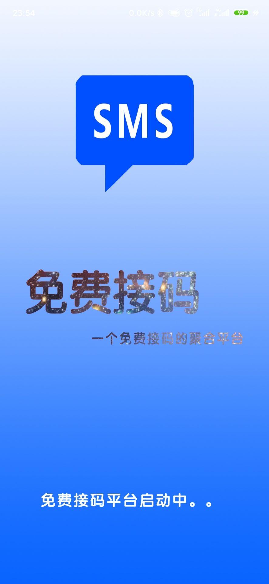 【原创软件】免费接码(5.1)最强版本