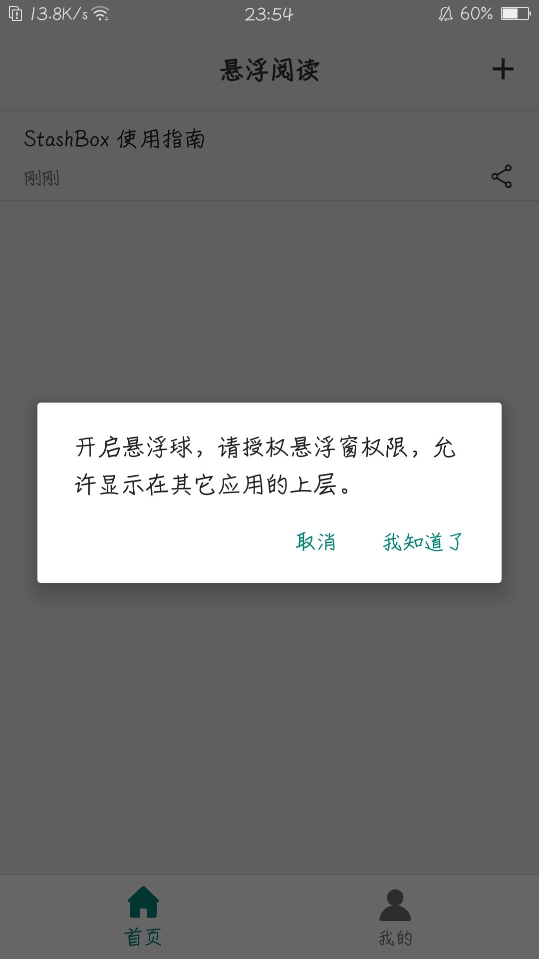 【分享】悬浮阅读 0.0.31-爱小助
