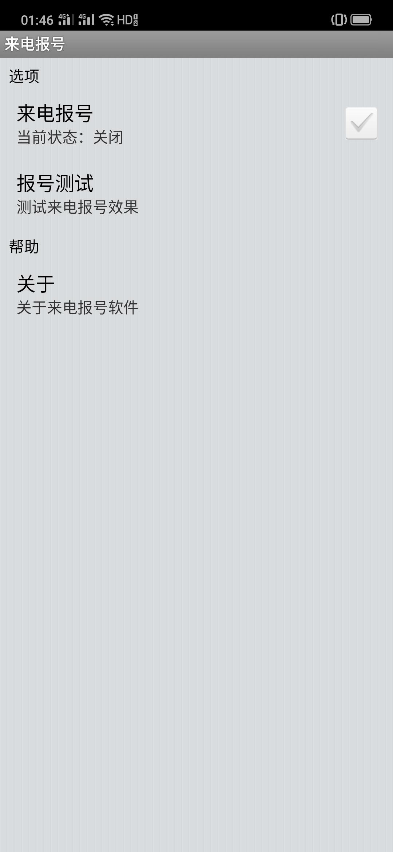 【分享】来电报号v4.0 不用看就知道是谁 手机号一键播音-爱小助