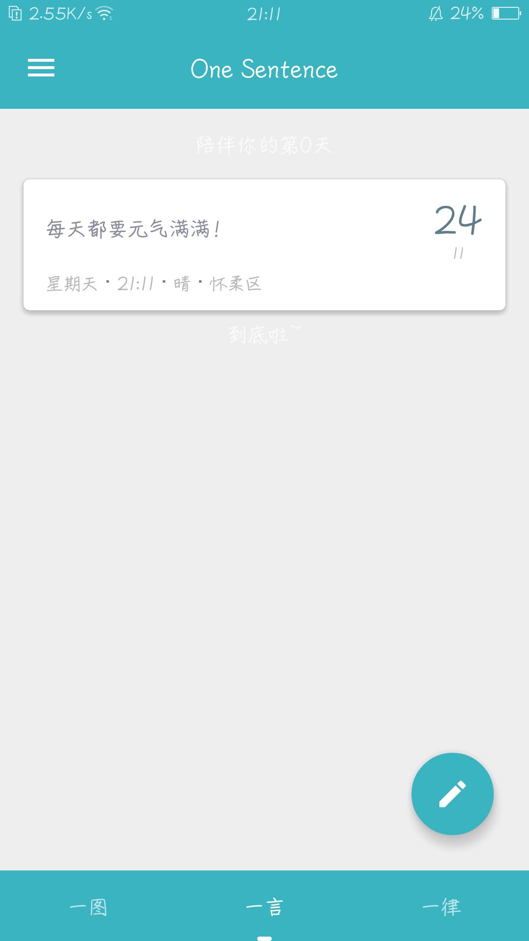 【分享】justDo - 日常vs习惯 1.198
