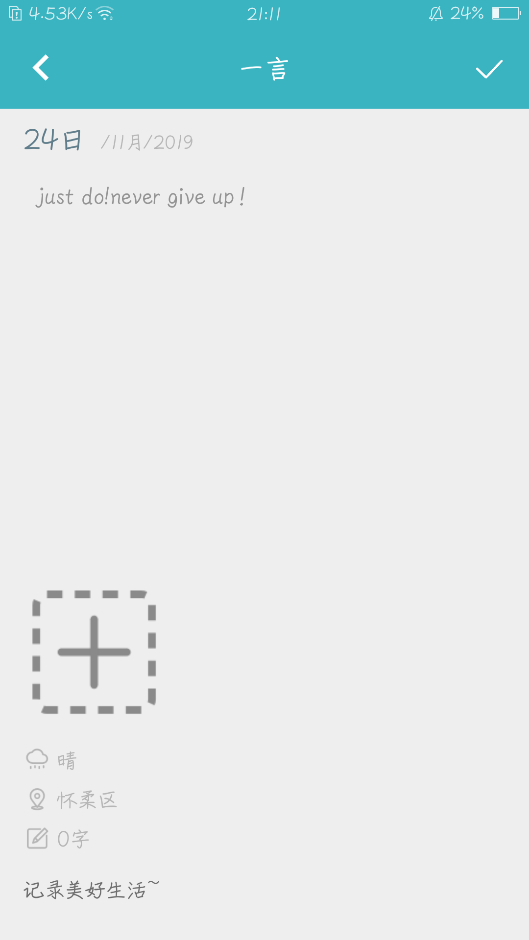 【分享】justDo - 日常vs习惯 1.198-爱小助
