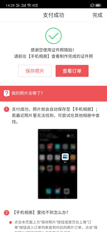 【考核】证件照随拍v2.8.2-爱小助