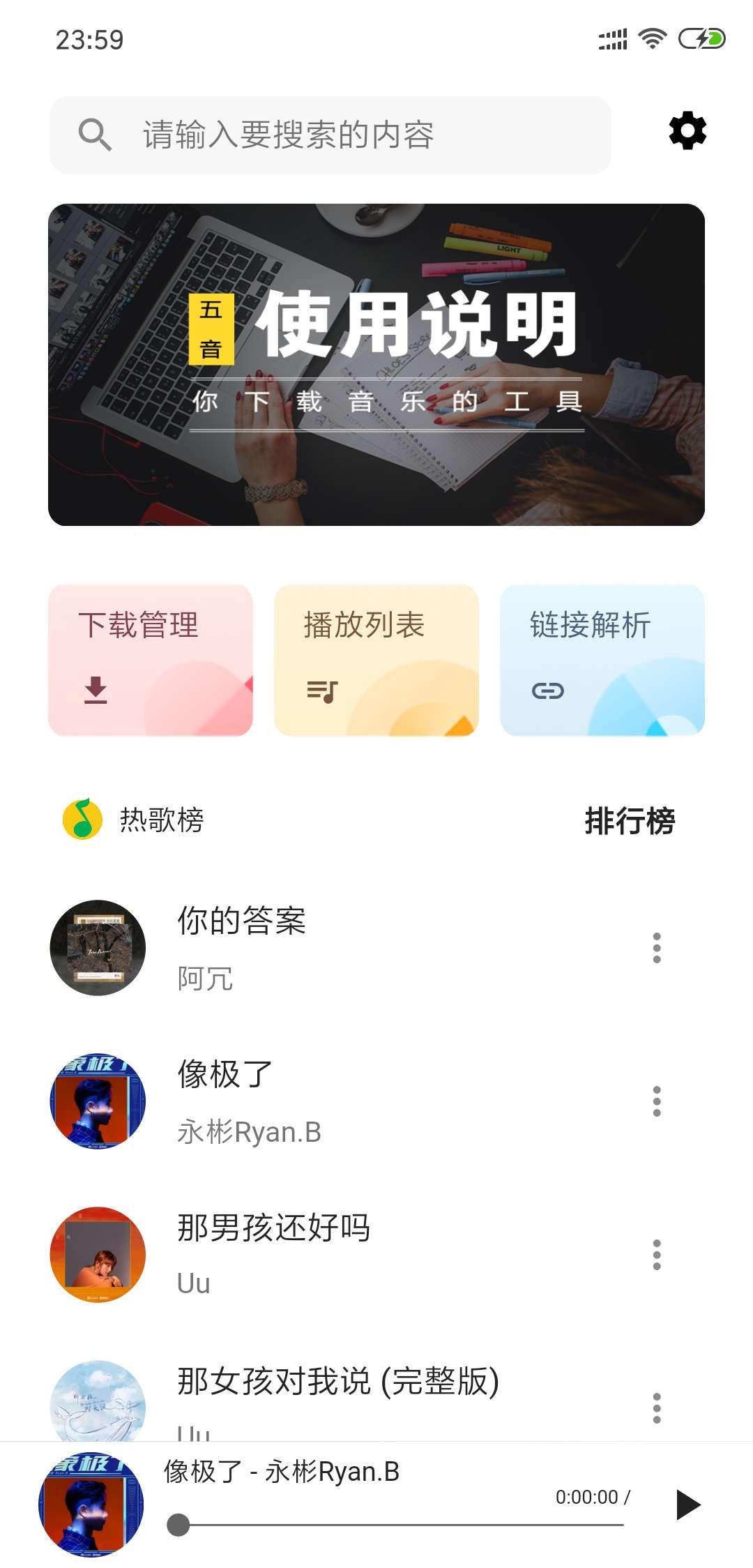 【分享】Q音,网易,酷我,咪咕,音乐下载app