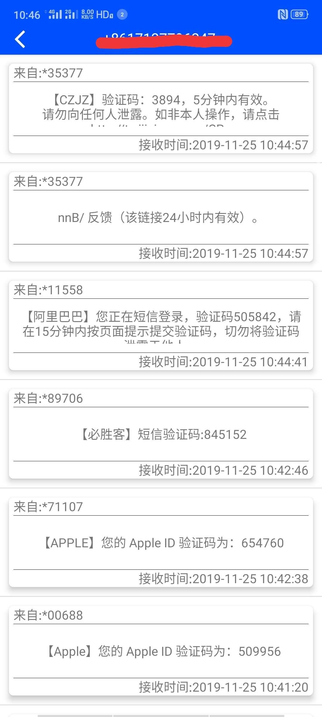 【原创软件】免费接码(5.1)最强版本-爱小助