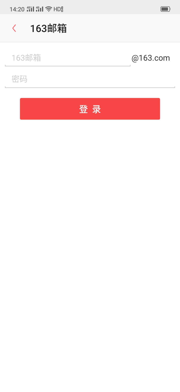 【分享】电子邮箱app v1.0.8 无广告珍藏版-爱小助