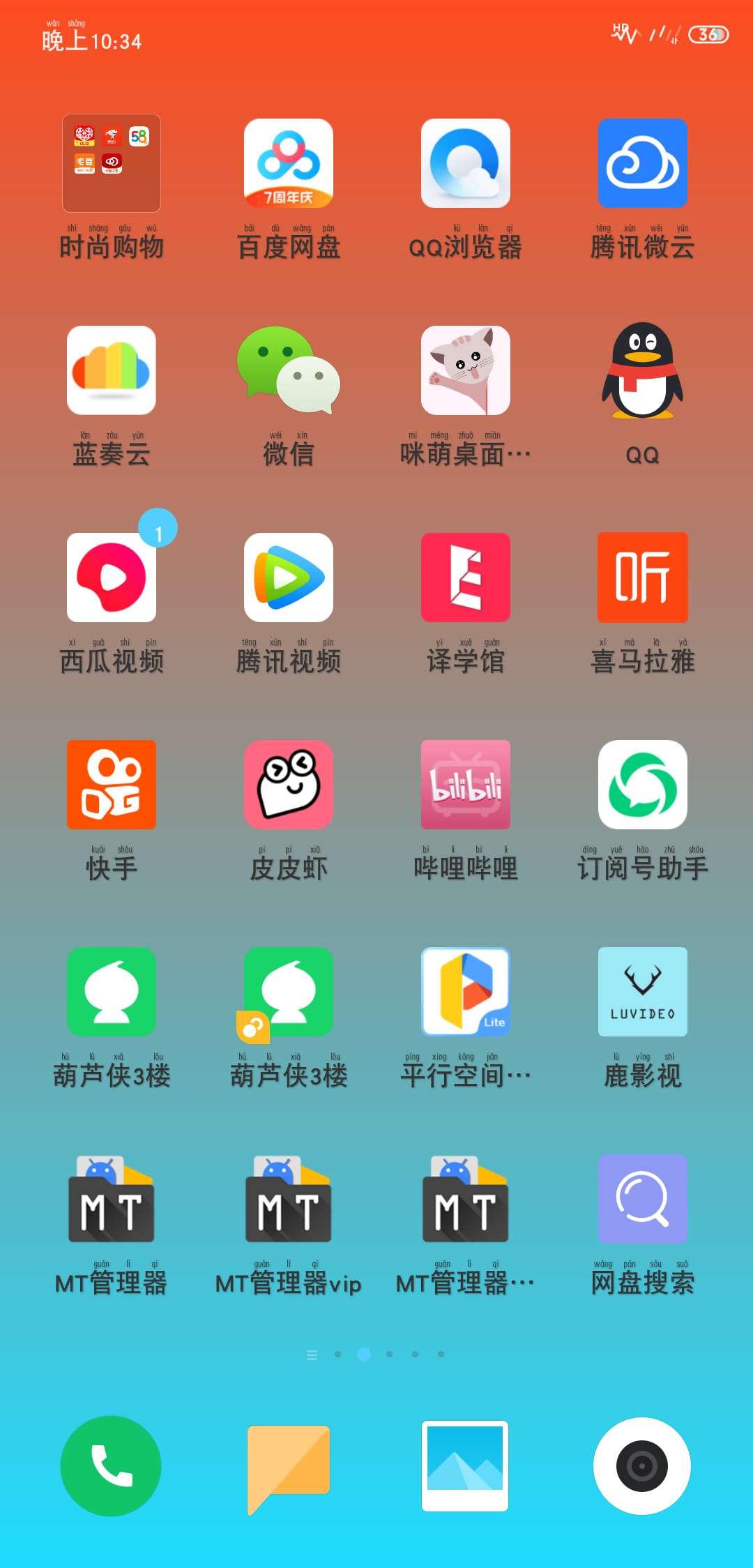 【分享】颜色壁纸1.1.0纯净的壁纸应用包含纯色和渐变色两种壁纸-爱小助