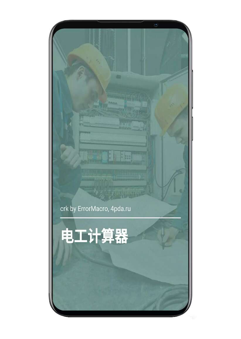 【分享】电工计算器7.4.0