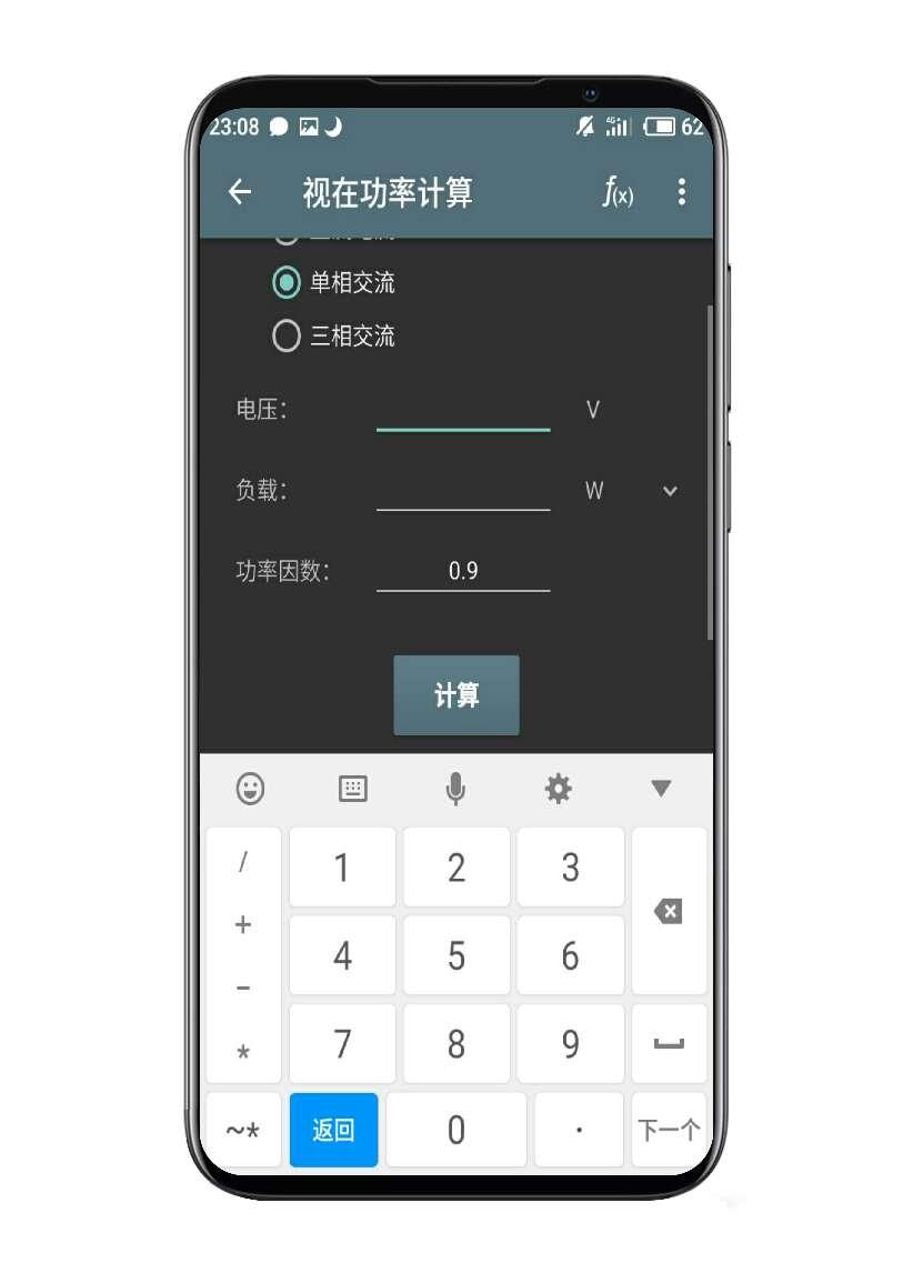 【分享】电工计算器7.4.0-爱小助
