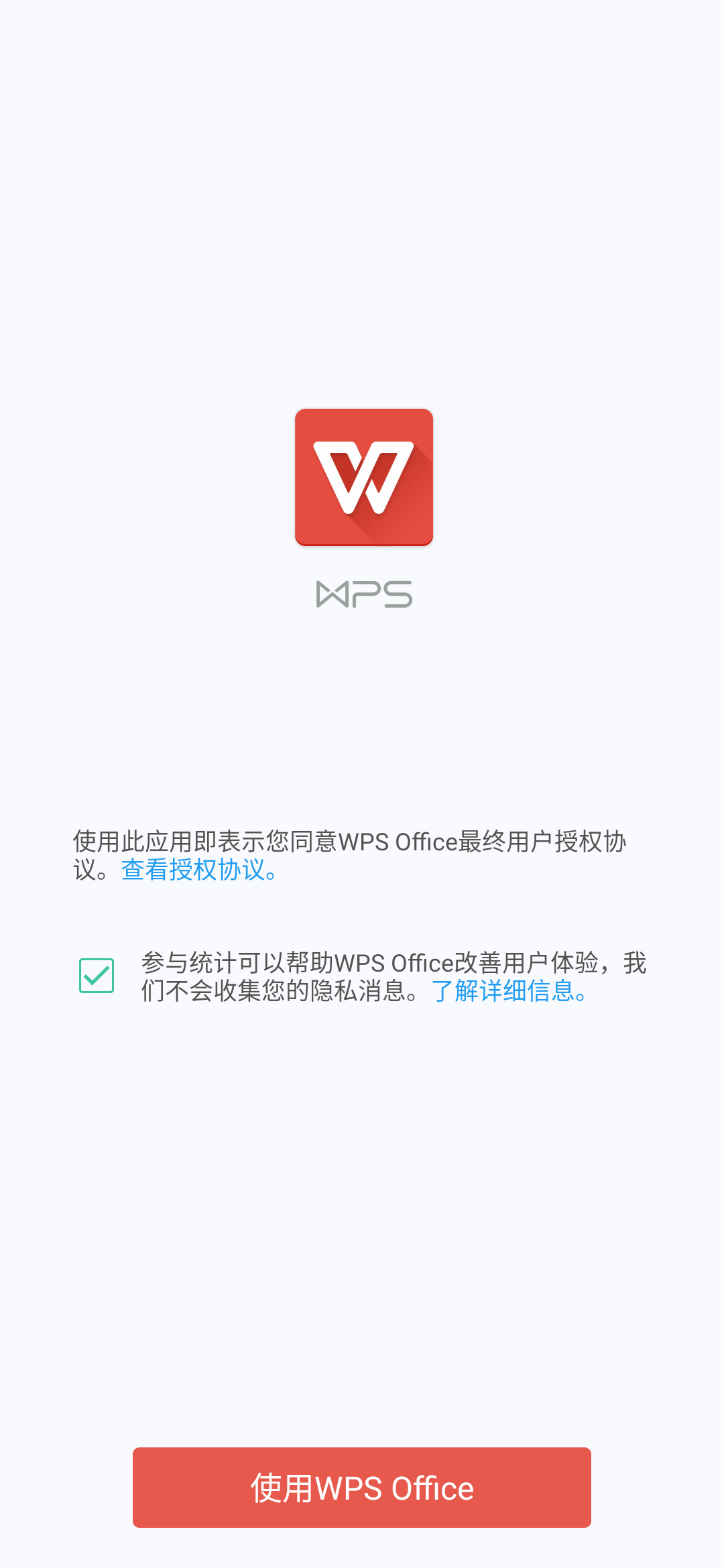 【分享】wps officev10.0.3本地版