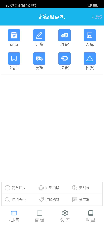 【分享】超级盘点机 v2.7.2 可以用来扫条码,超级方便