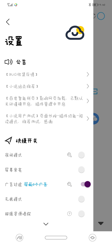 【分享】雨见浏览器 5.2.5-爱小助