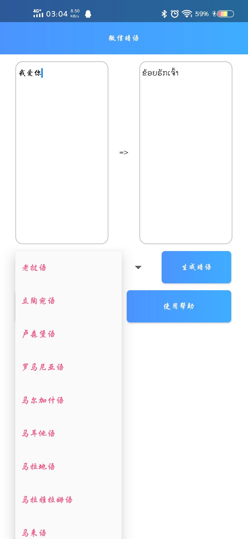 【分享】微信暗语 -  撩妹/汉必备,复制粘贴到微信长按翻译