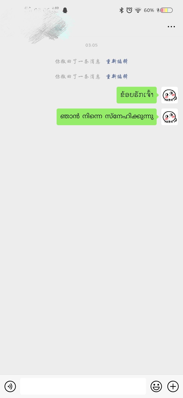 【分享】微信暗语 -  撩妹/汉必备,复制粘贴到微信长按翻译-爱小助