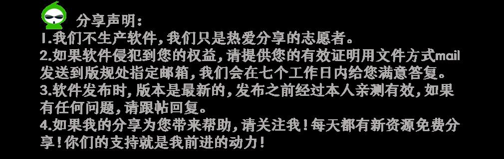 线报-「分享」有道词典v7.8.7会员破解版