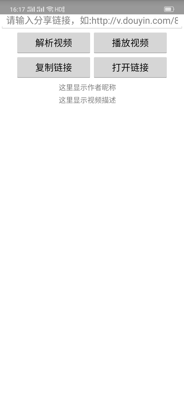 【分享】抖音去水印  v4.0 精简版-爱小助