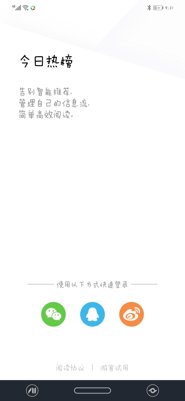 【分享】今日热榜 1.4.0