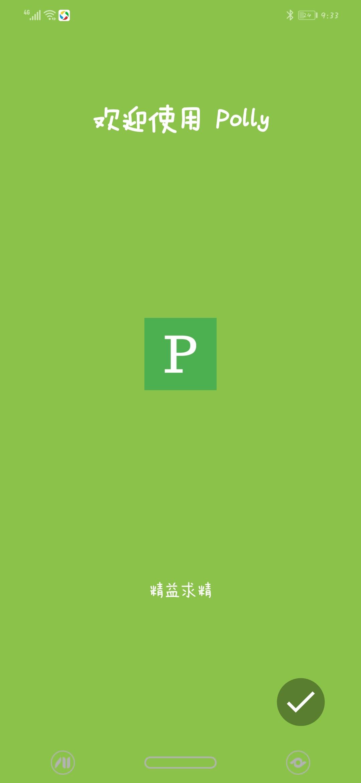 【分享】Polly实用阅读器  104