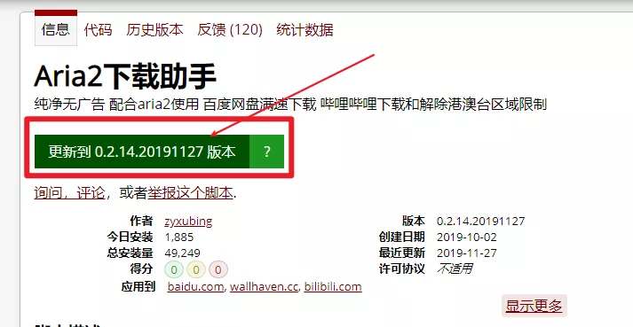 【PC】AriaNg 破解便携版,百度网盘4~8M下载速度-爱小助