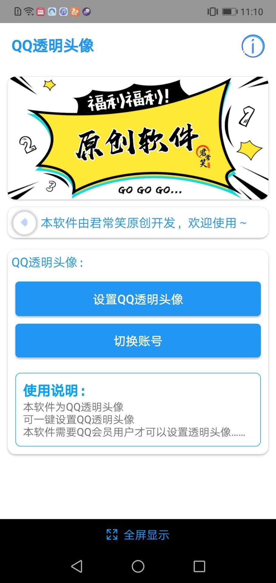 【资源分享】QQ透明头像(一键设置QQ透明头像)-爱小助