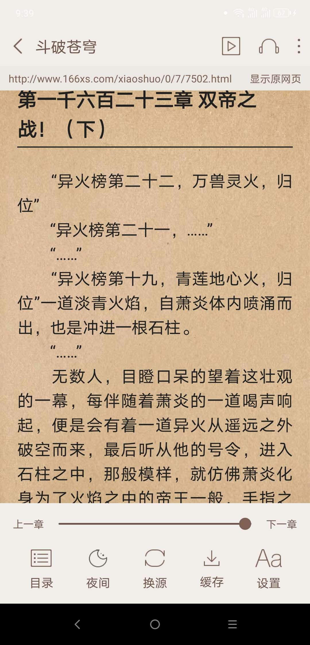 【分享】海纳全网搜-去广告-爱小助