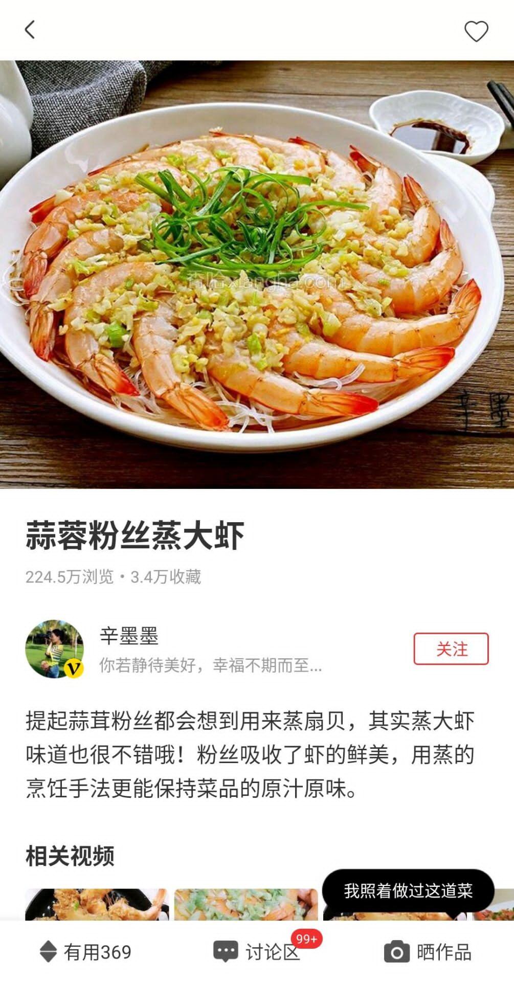 [分享]香哈菜谱破解版/绿色无广告-爱小助