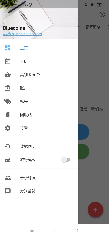 【分享】BLUECOINS9.4.1-爱小助