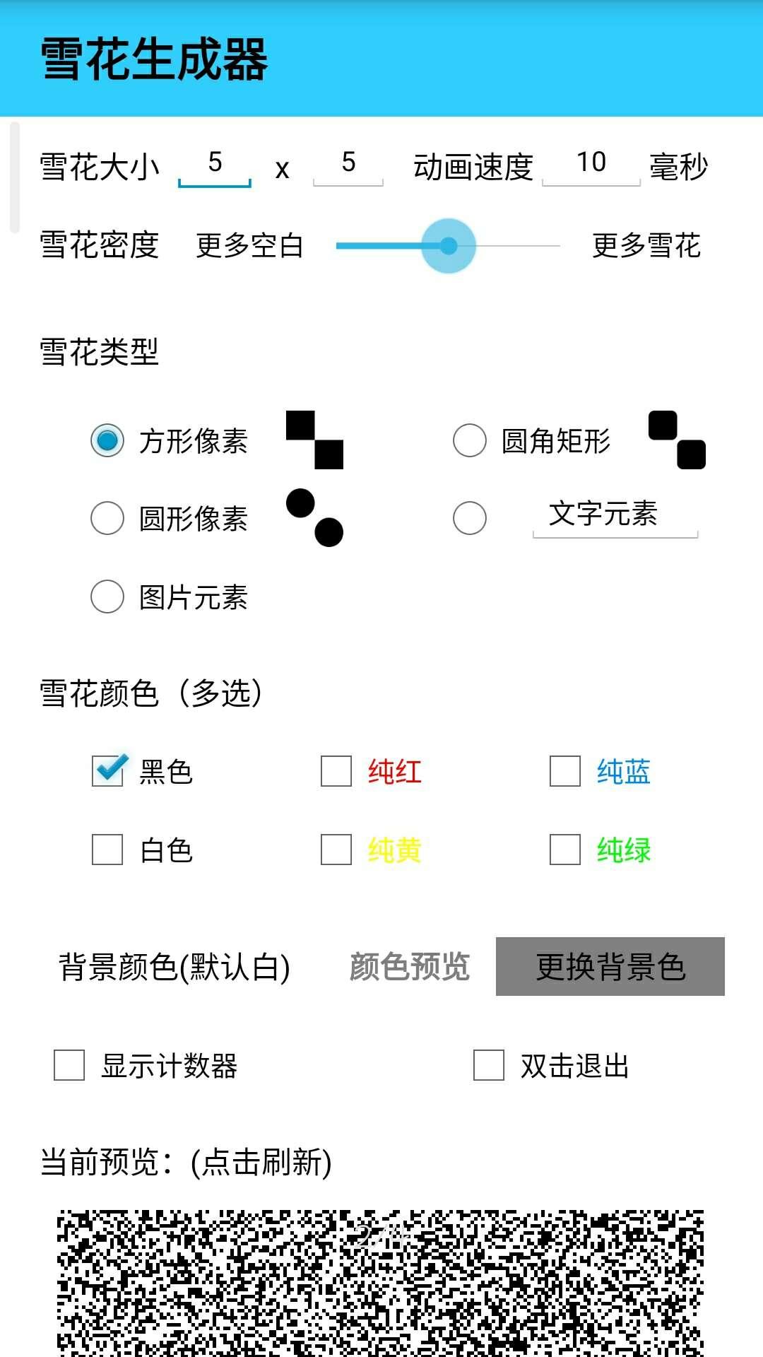 【分享】雪花生成器 0.1-爱小助