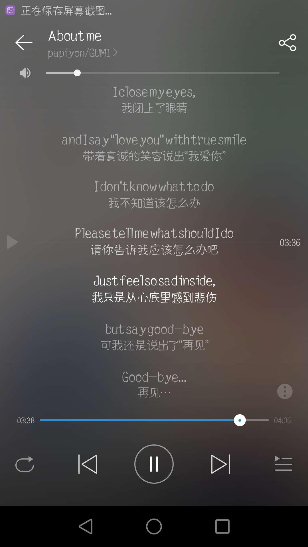 【音乐】About me,对不起我的错表情包