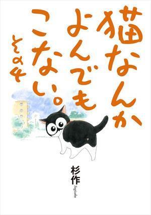 【动漫资源】为什么猫都叫不来,腾讯动漫漫画家收入