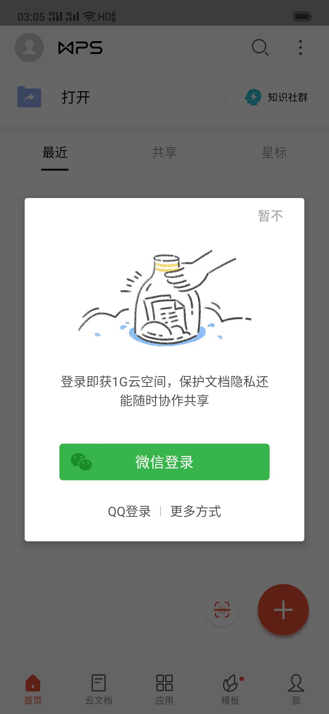 【分享】 WPS Office 12.0 华为MatePad定制
