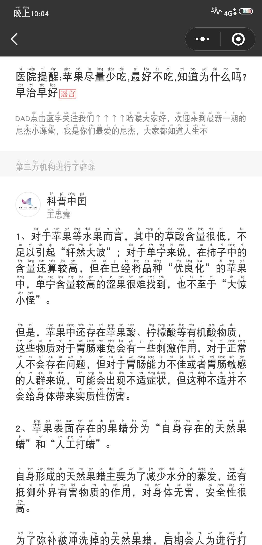 【小程序】微信辟谣助手 搜索识别谣言,接收辟谣提醒 微信小程序-爱小助