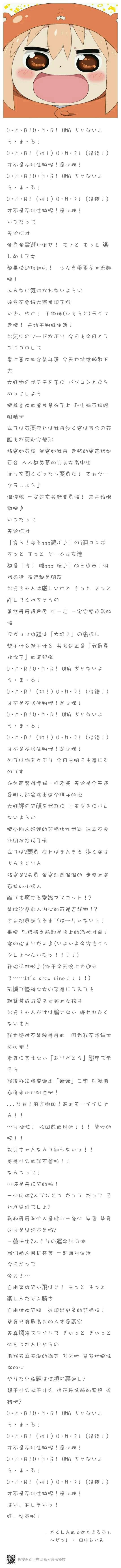 【音乐】かくしん的☆めたまるふぉ,里番漫画大全acg-小柚妹站