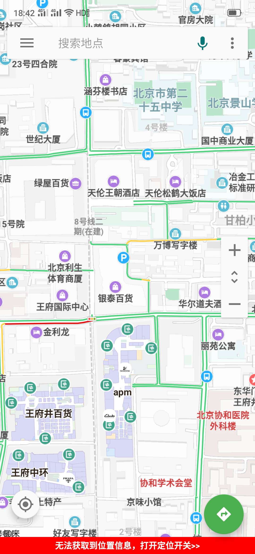【分享】Bmap v6.8 简单纯粹强大的第三方地图应用