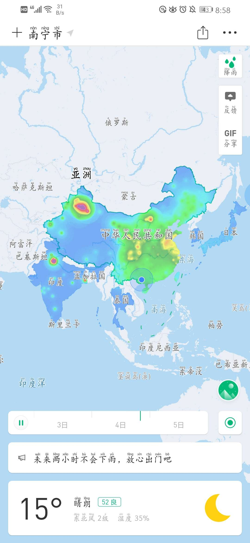 【原创破解】彩云天气5.0.11高级版