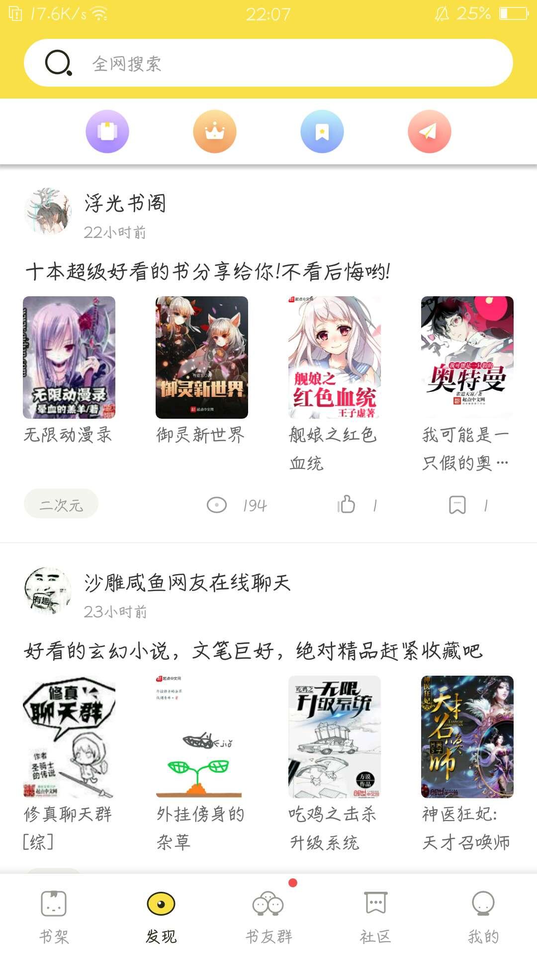【分享】超超超好用的无广告免费小说阅读软件!柚子强烈推荐呦-爱小助
