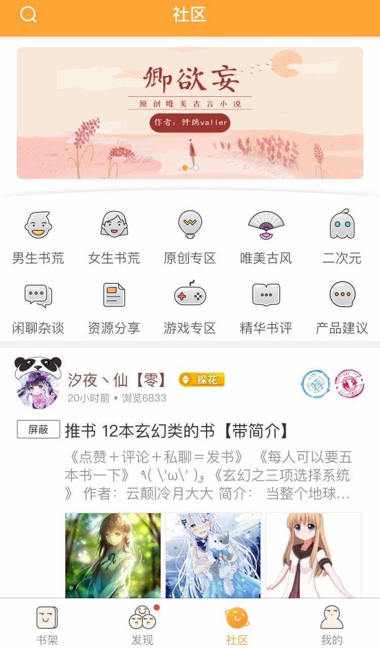 【分享】小书亭-全网最新版本