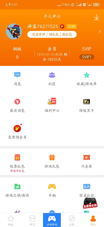 悟饭游戏厅金手指破解v3.84-爱小助