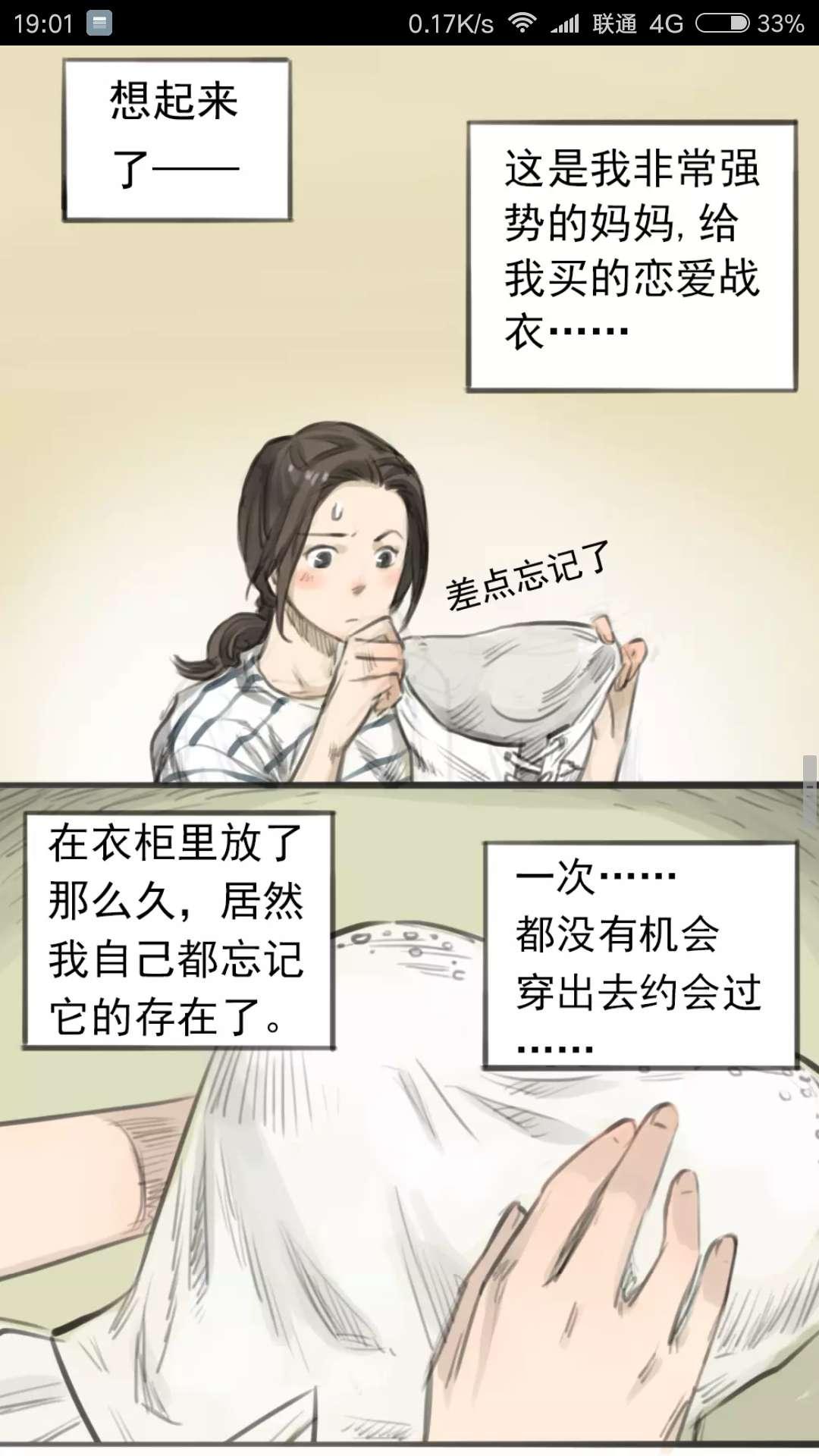 【推荐漫画】十二点的灰姑娘,天降之物第三季观看