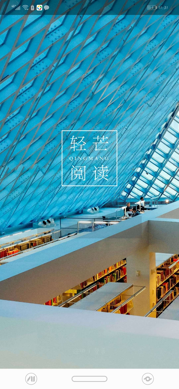 【分享】轻芒阅读 2.0.3