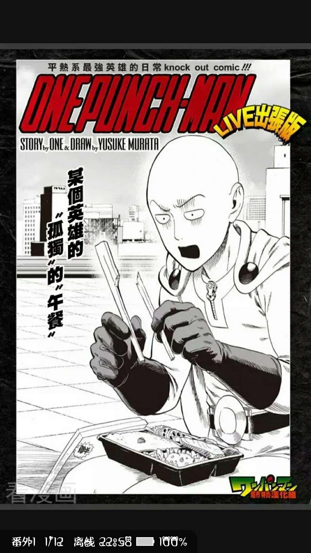 【漫画】《一拳超人》第1-2话,二次元黑化男生